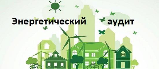 энергетический аудит